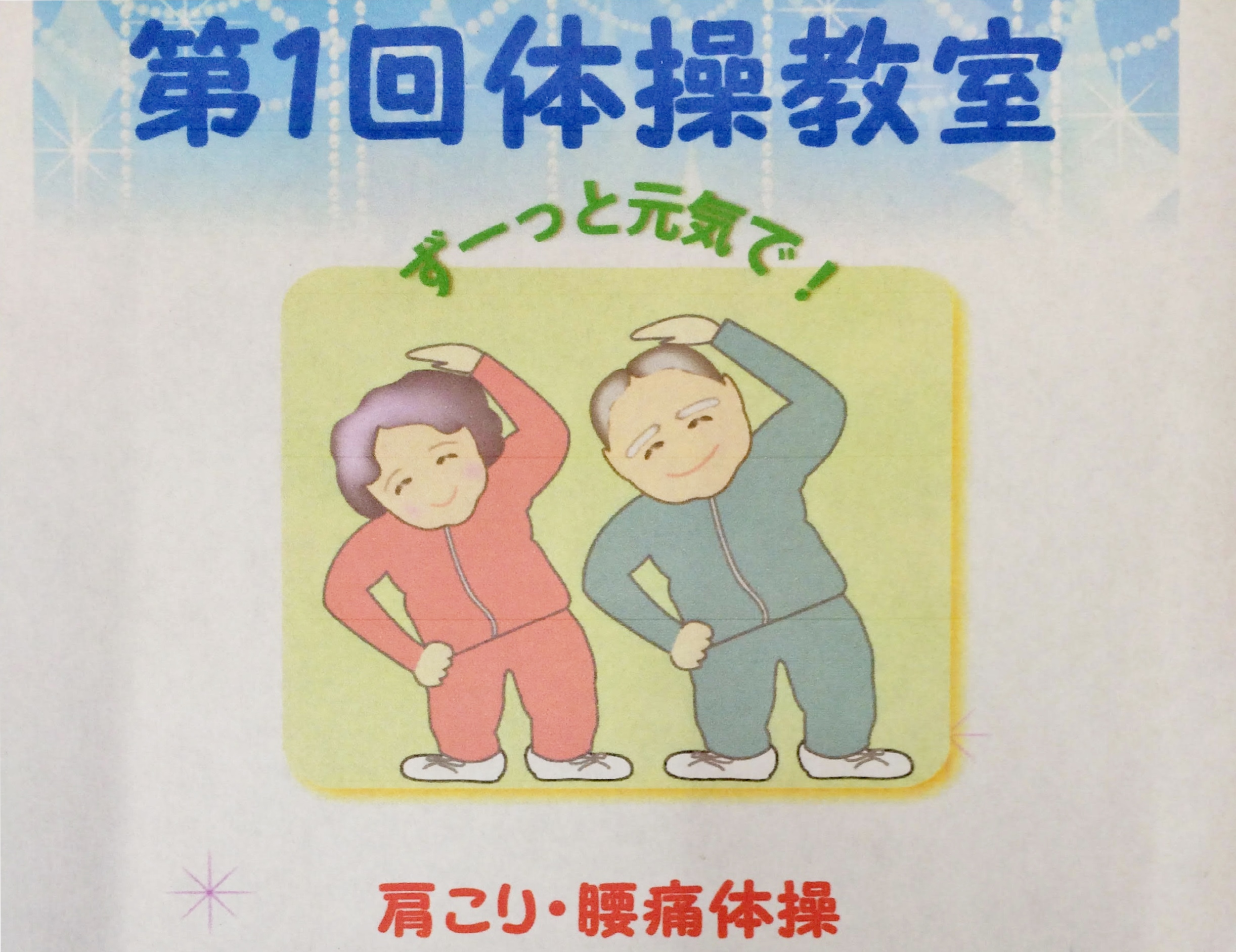 6月11日 【第1回 体操教室】肩こり・腰痛体操