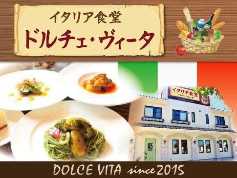 イタリア食堂ドルチェヴィータ