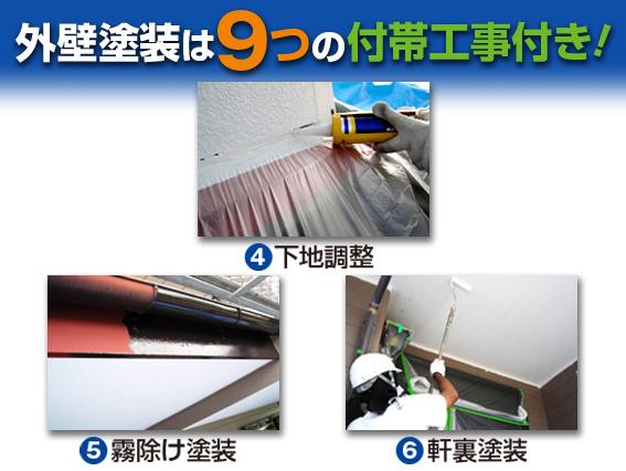 外壁塗装は9つの付帯工事付き!!その④⑤⑥