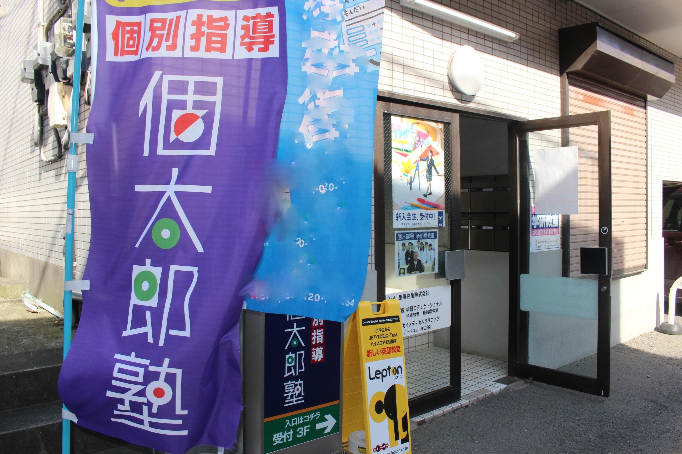 個太郎塾新船橋教室の入口です!