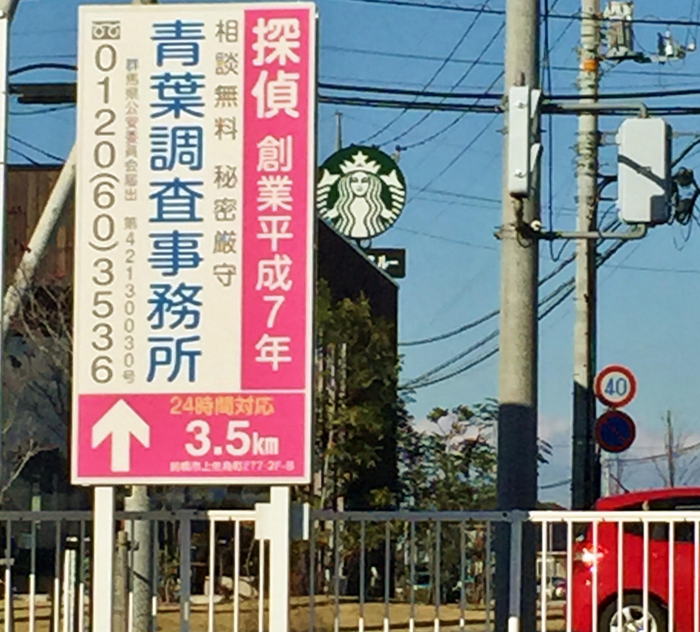スターバックスコーヒー パワーモール前橋みなみ店すぐ横の看板