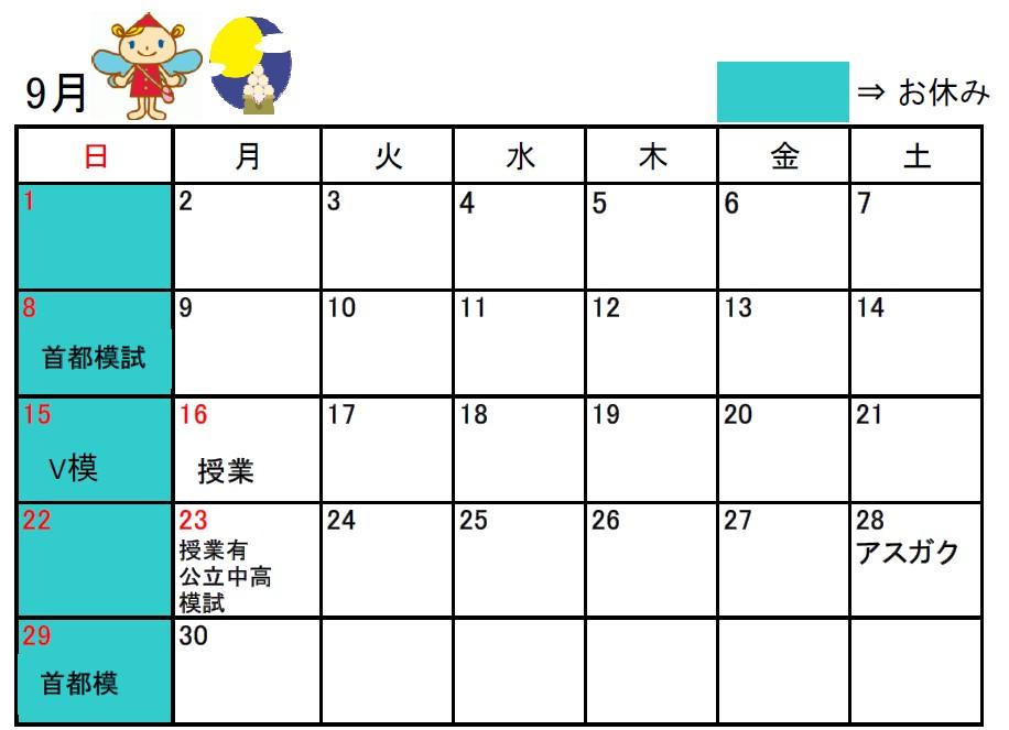 2019年9月カレンダー