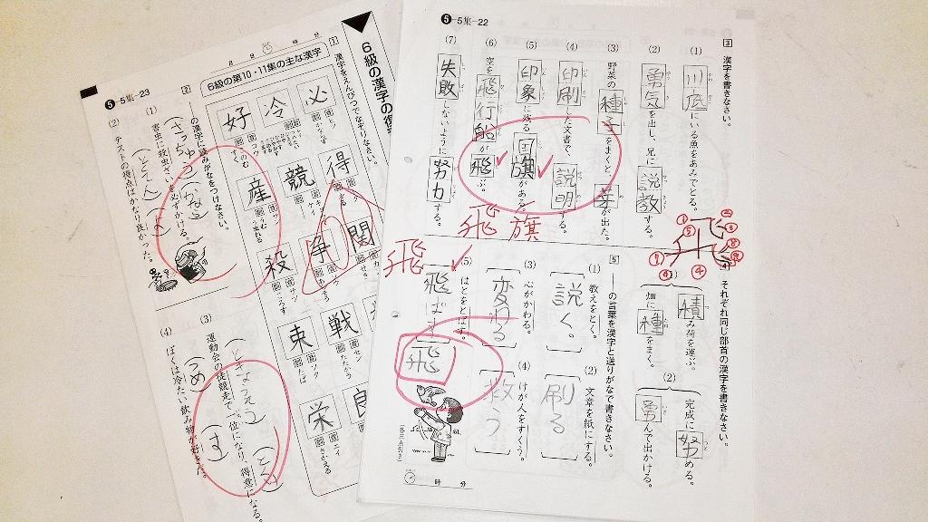 漢字教材。学研のオリジナル教材です!