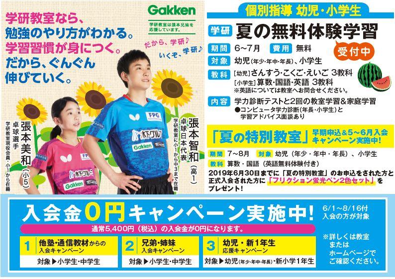 夏の無料体験学習受付中!