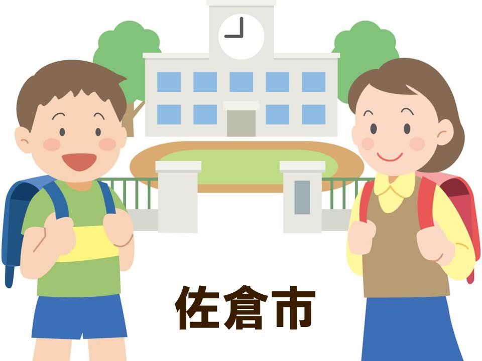 佐倉市内の小学校