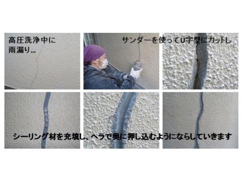 市川市 香取 M様邸 外壁クラック補修