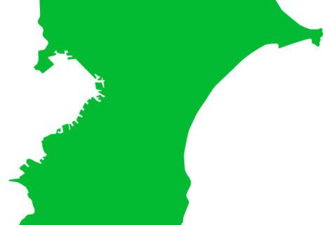 チバニアン命名に湧く千葉県