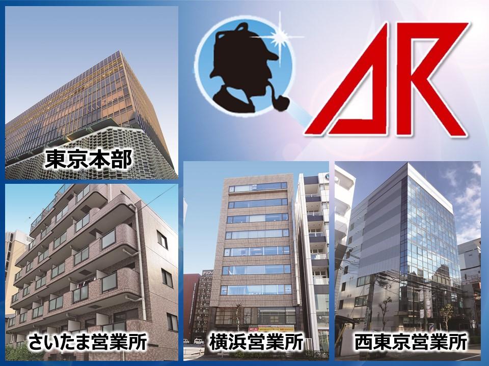 千葉本社以外にも、東京・横浜・埼玉に活動拠点がございます。