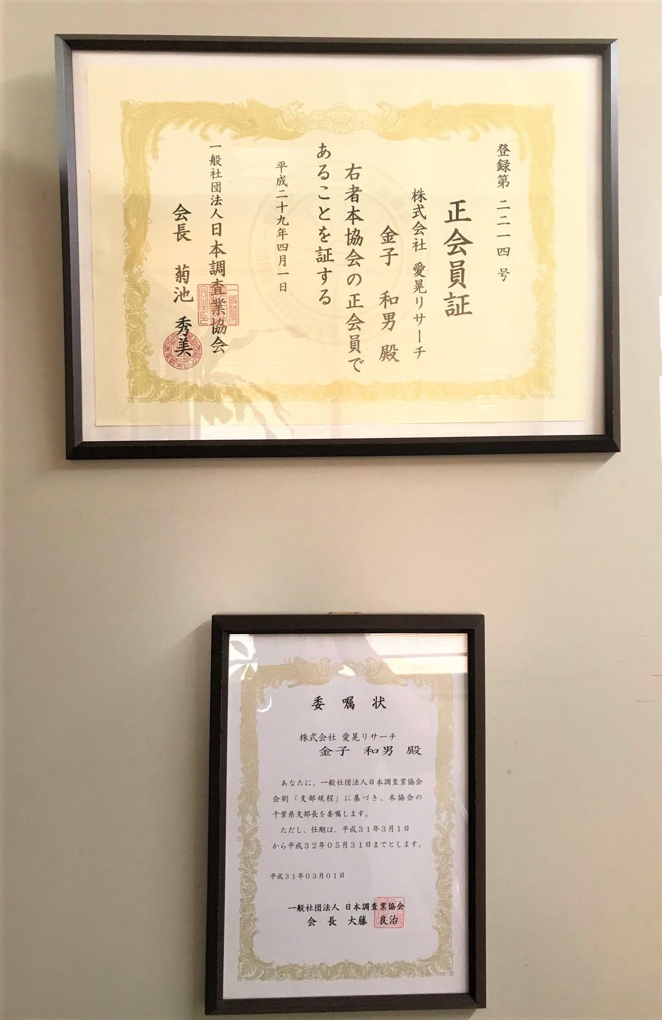 愛晃リサーチは、「一般社団法人 日本調査業協会」からの認定を受け、千葉県支部長を委嘱された探偵社です。