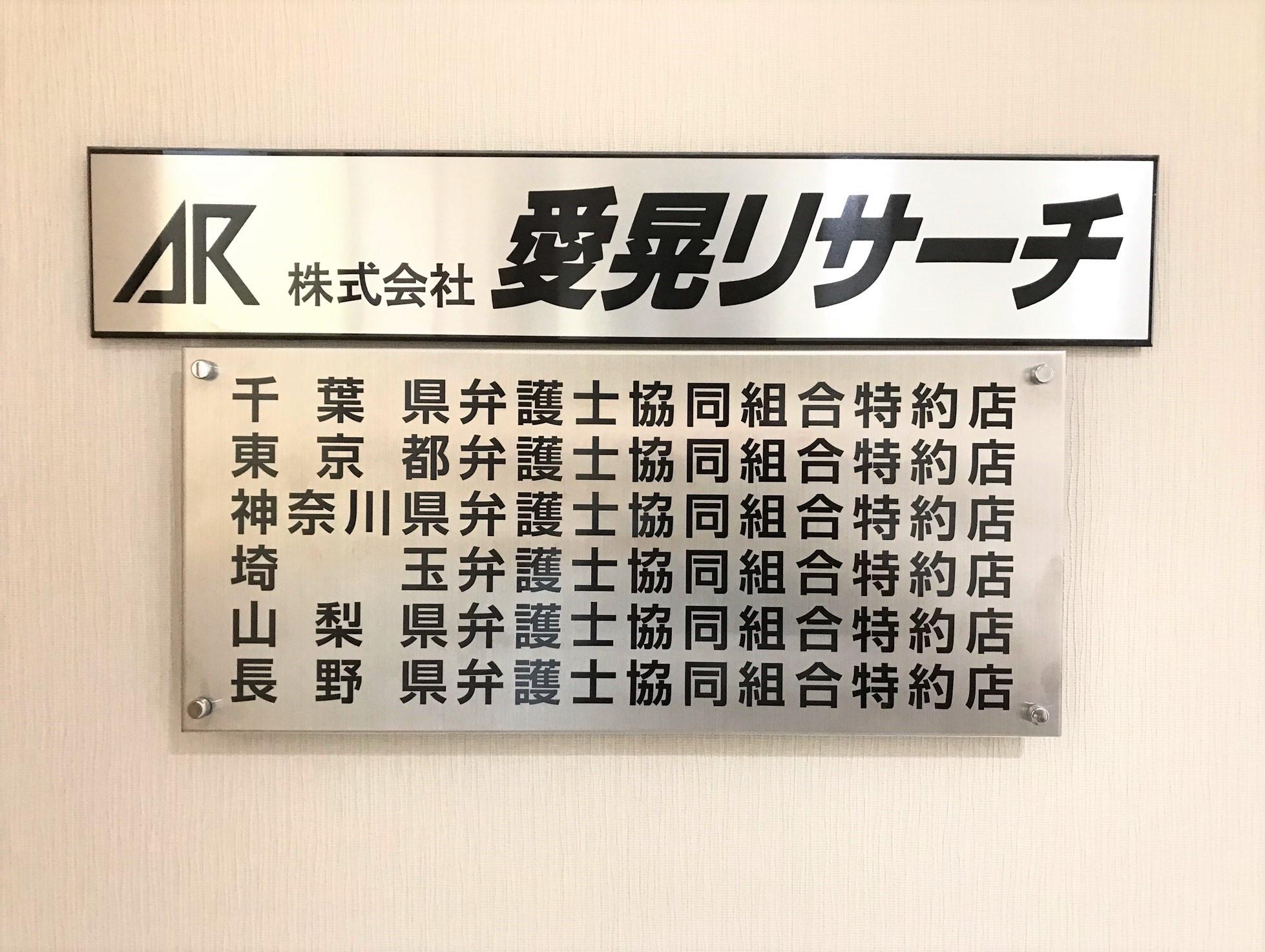 愛晃リサーチは、千葉県をはじめ関東甲信越1都5県の弁護士協同組合特約店です。弁護士から離婚裁判で有利となる証拠収集のご依頼を数多くお受けしています。