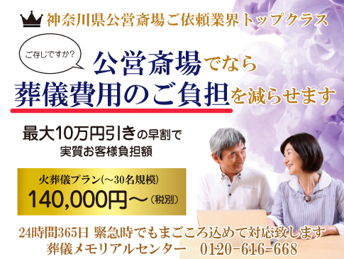 横浜市神奈川区 葬儀メモリアルセンター