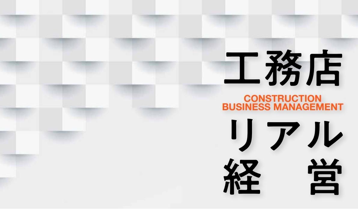 工務店リアル経営 /青木隆行
