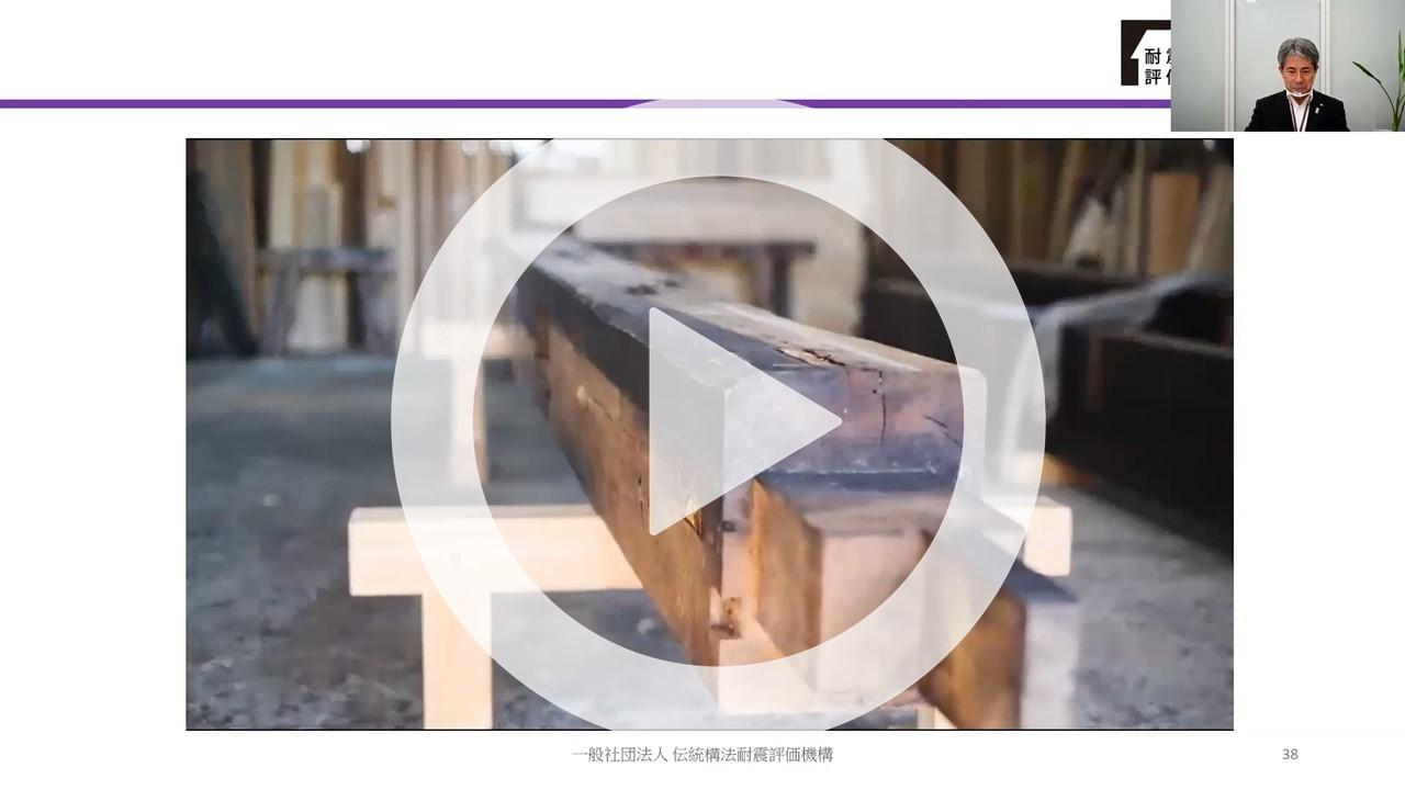 「古民家再築活用術」オンライン講座