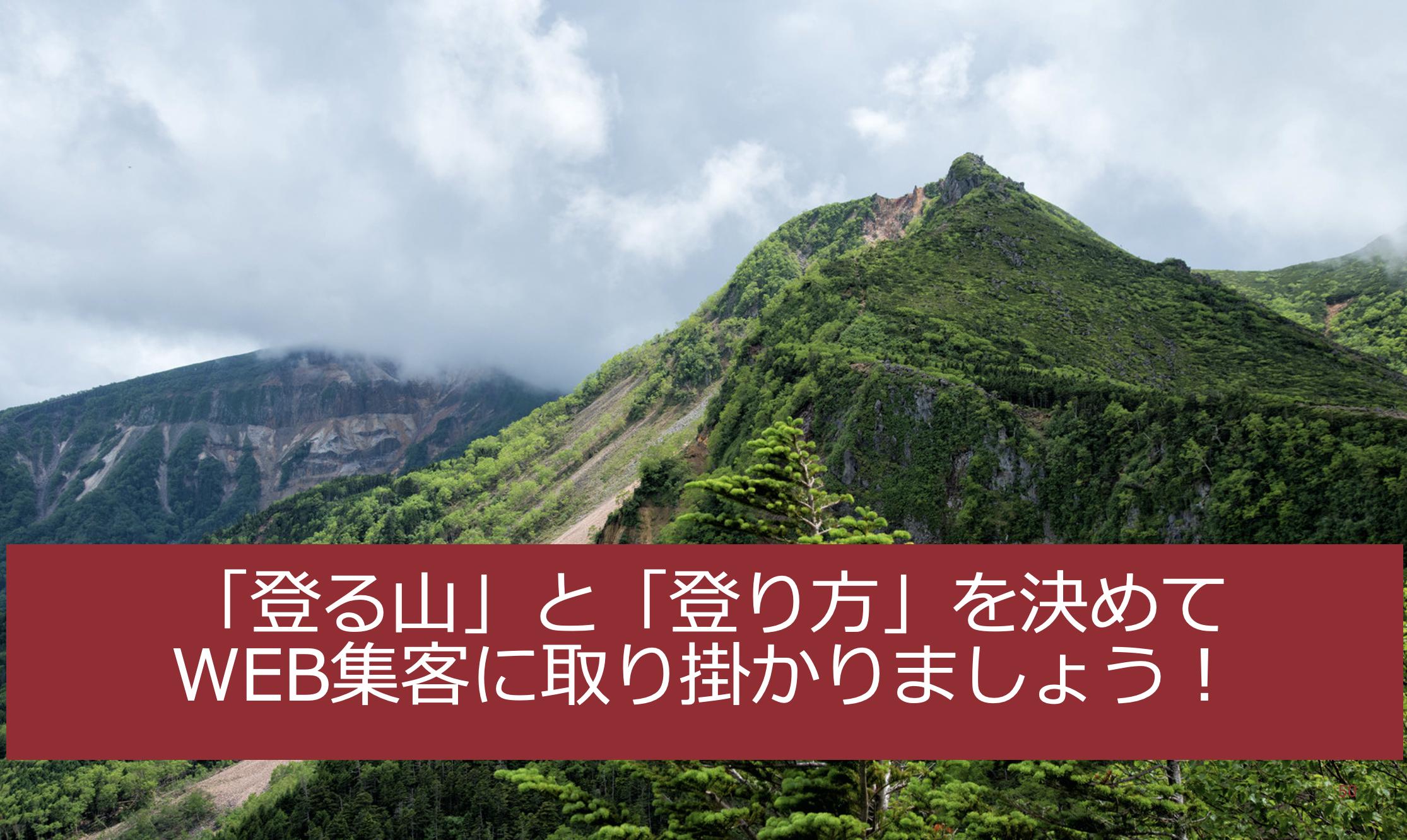 WEB集客は「登る山」と「登り方」を決めてから