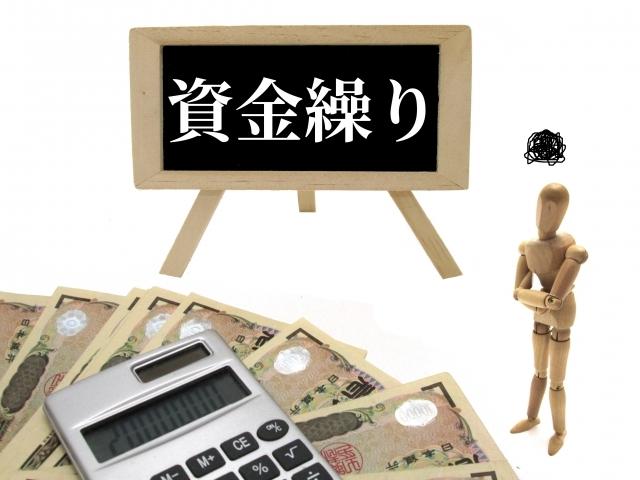 お金の流れを理解すれば思考と行動が変わる!