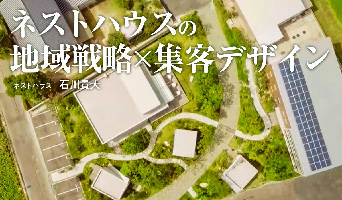 ネストハウスの地域戦略×集客デザイン