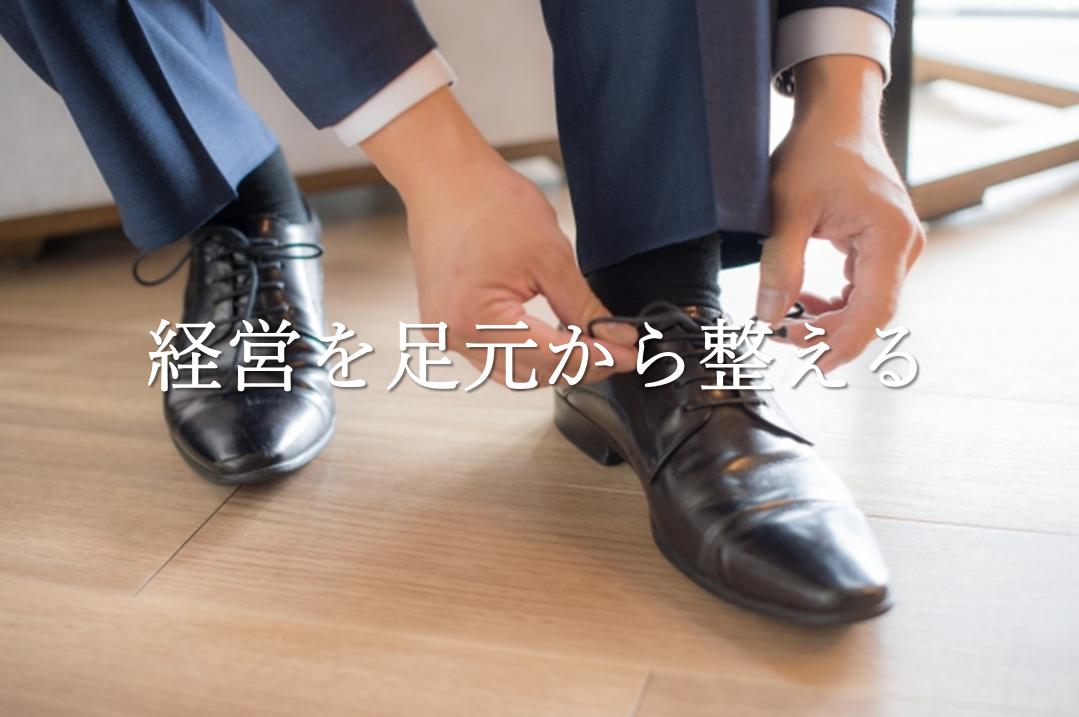 経営の足元を整える