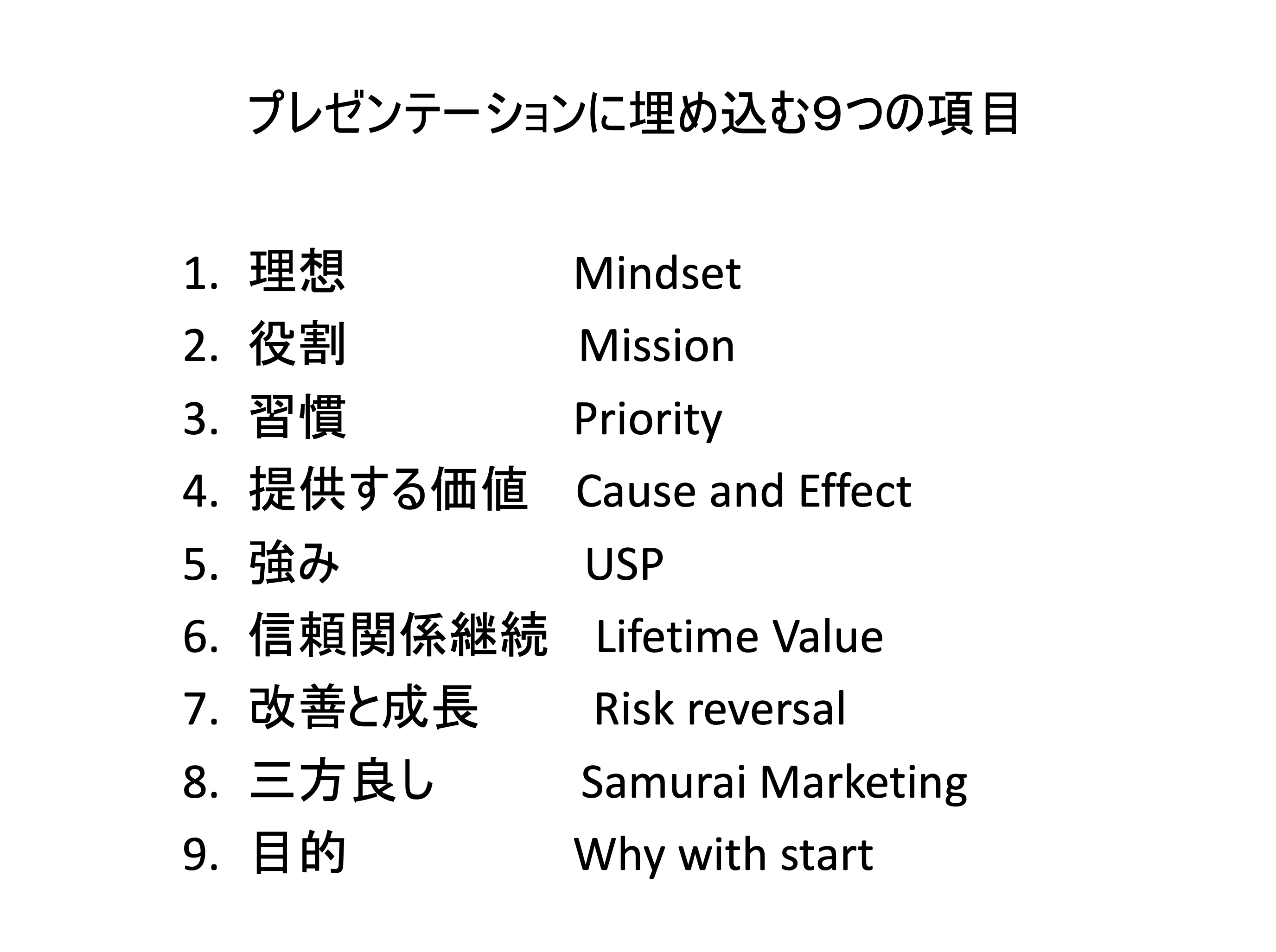 職人起業塾 9つのマーケティングコンセプト