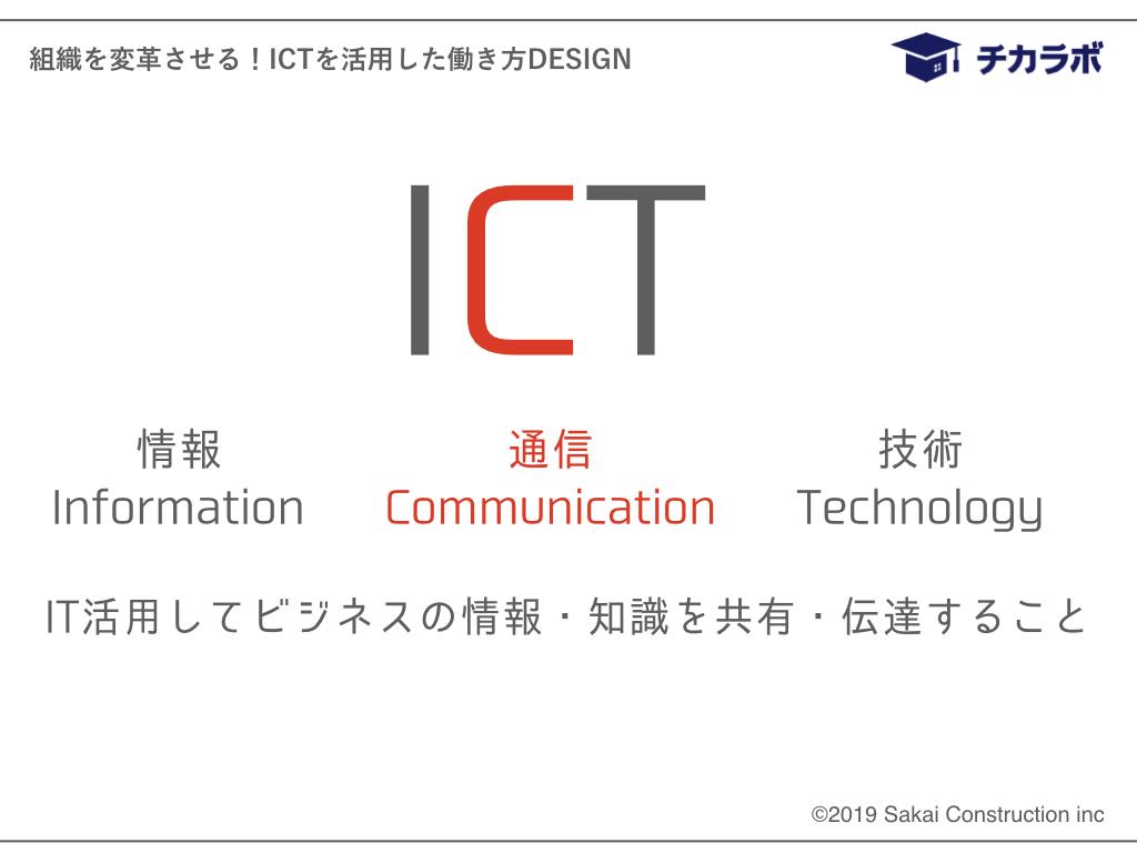 ICT化について
