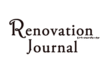 Renovation Journal 編集部