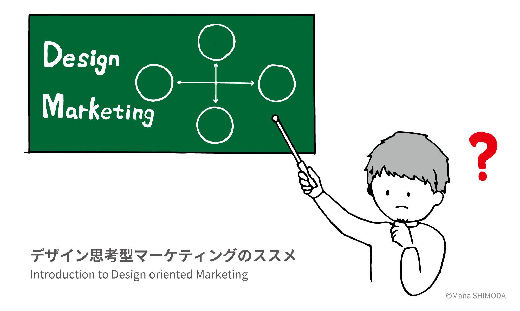 デザイン思考型マーケティングのススメ