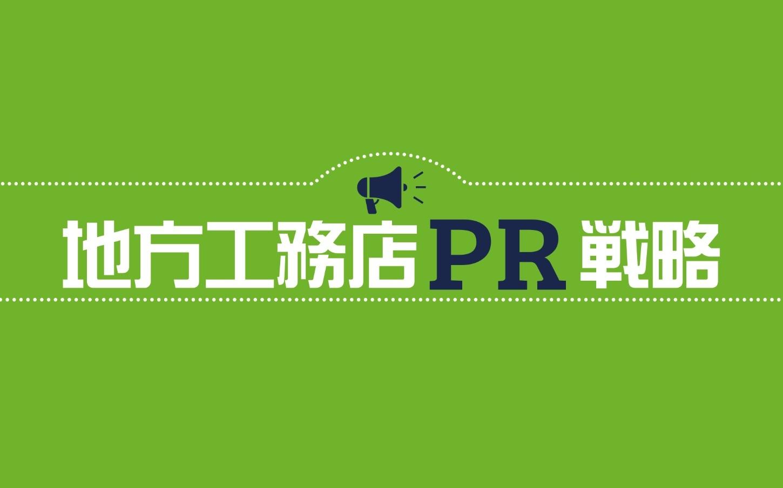 地方工務店PR戦略