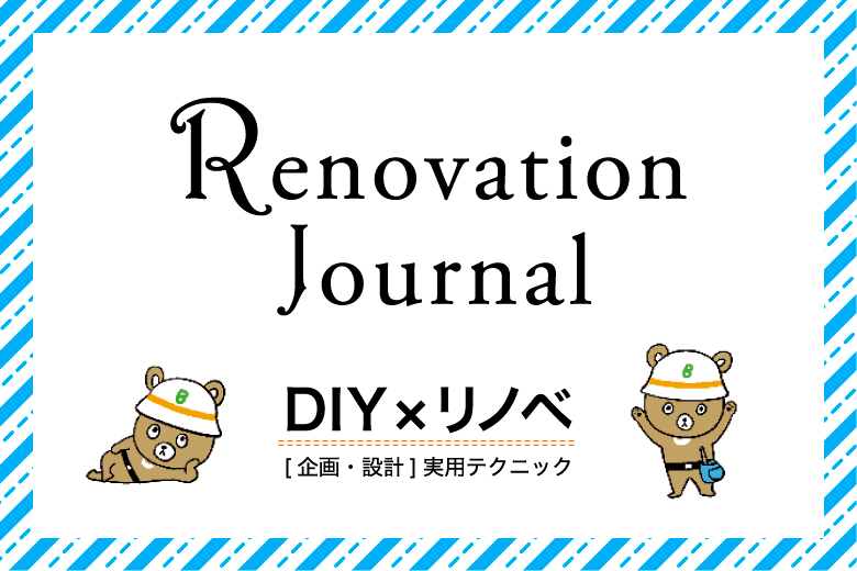 DIY×リノベ [企画・設計]実用テクニック