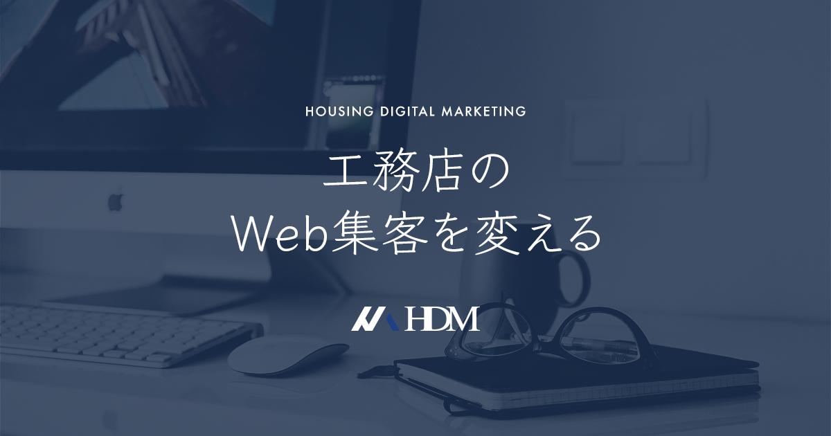 ハウジングデジタルマーケティング