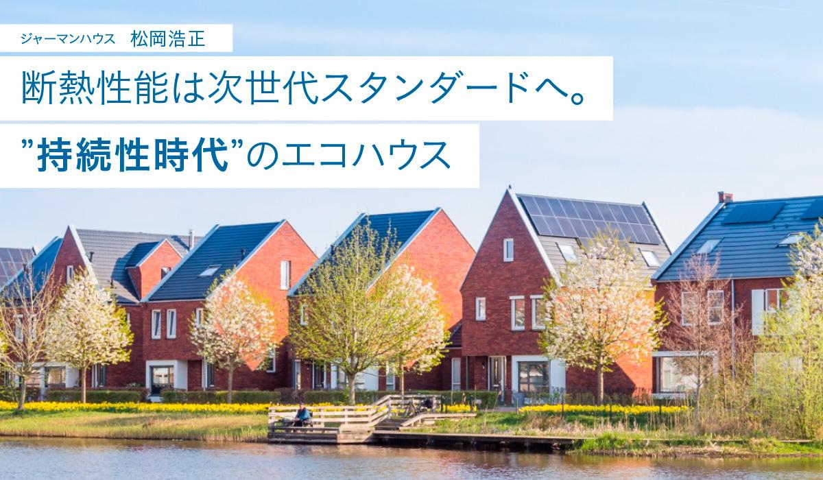 """""""持続性時代""""のエコハウス"""