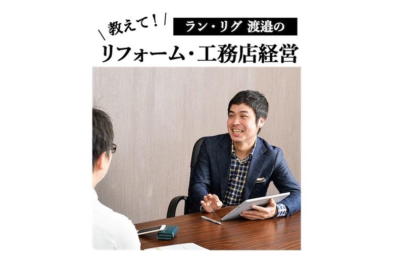 ラン・リグ渡邉の「教えて!リフォーム・工務店経営」~人材・マーケティング編~