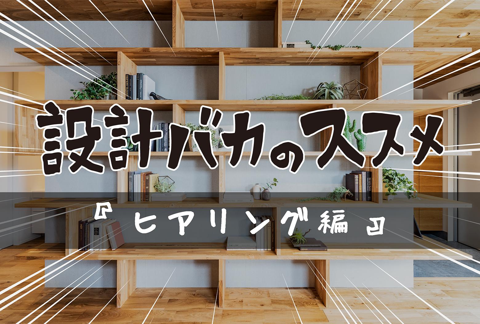 設計バカのススメ〜ヒアリング編〜