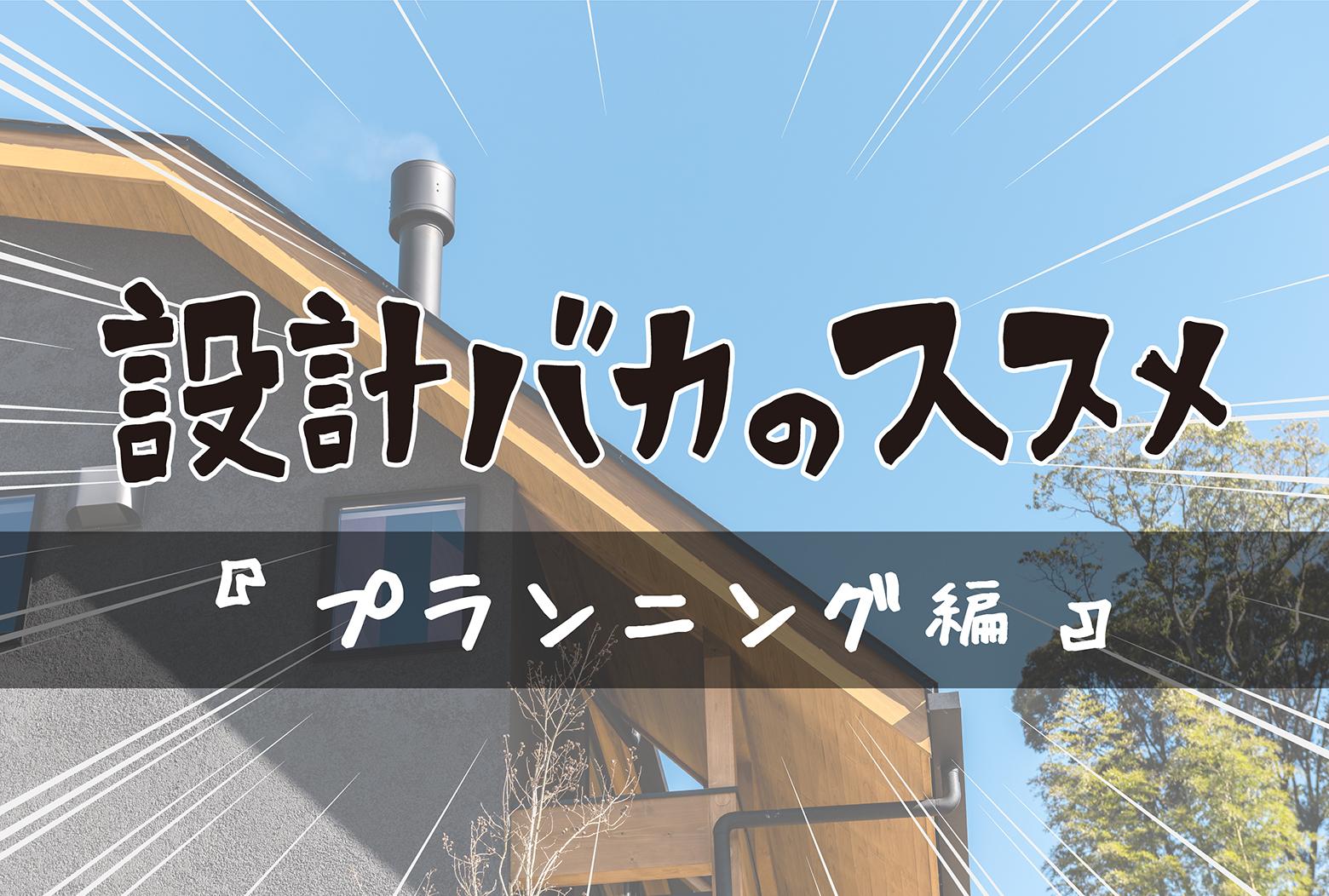 設計バカのススメ〜プランニング編〜