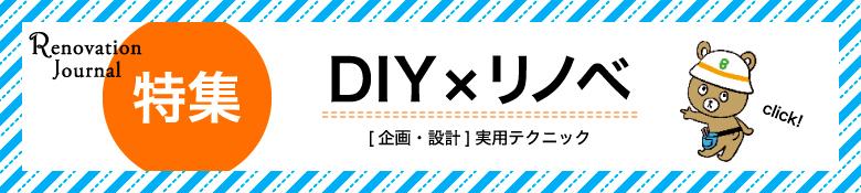 特集 DIY×リノベ [企画・設計]実用テクニック