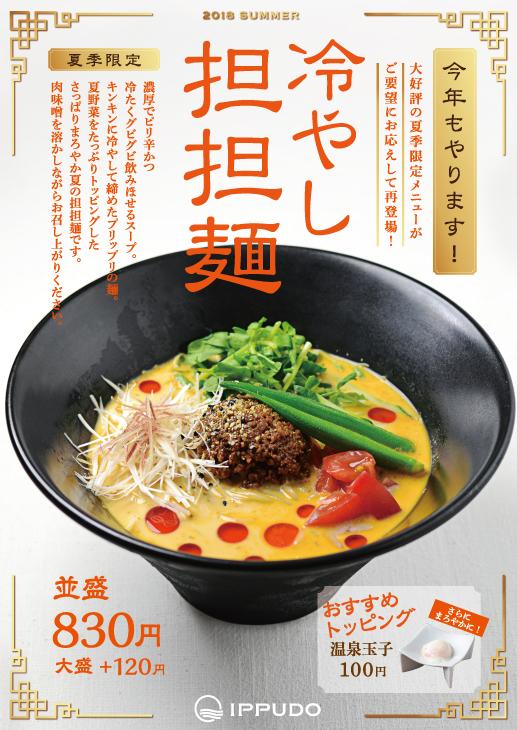 180507_kumamoto_tantan