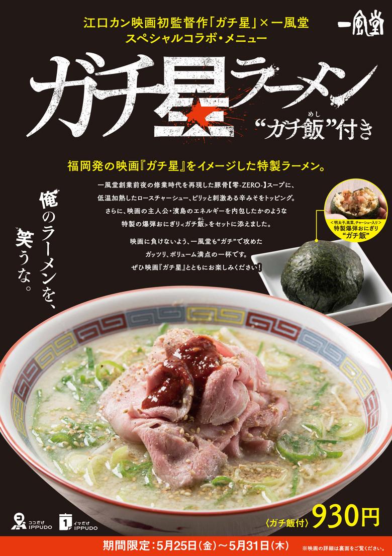 180514_gachibooshi