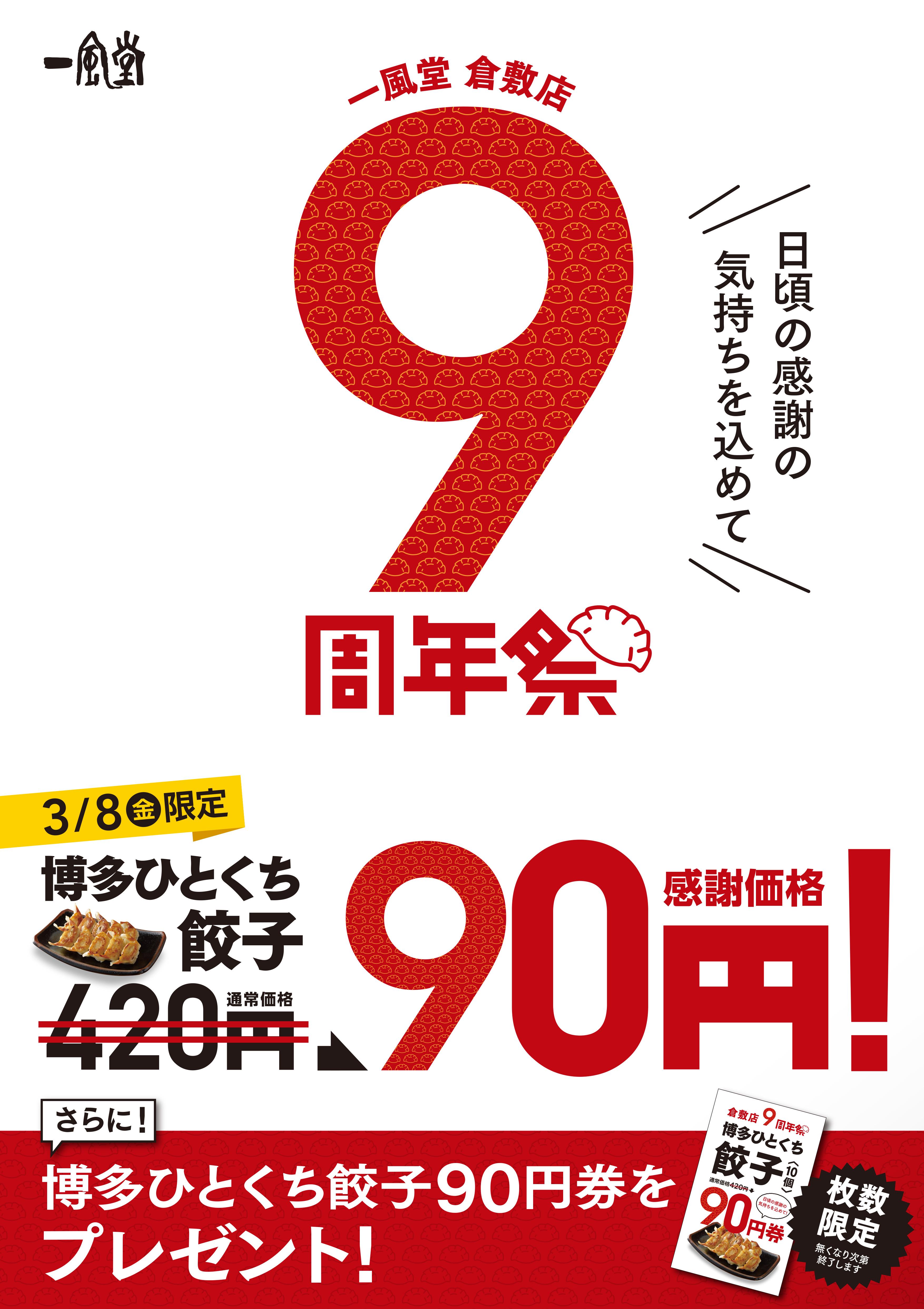 190228_倉敷_9周年ポスターA1