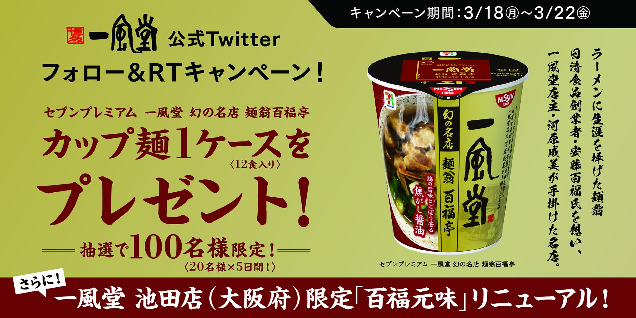 190311_百福亭RT_twitter