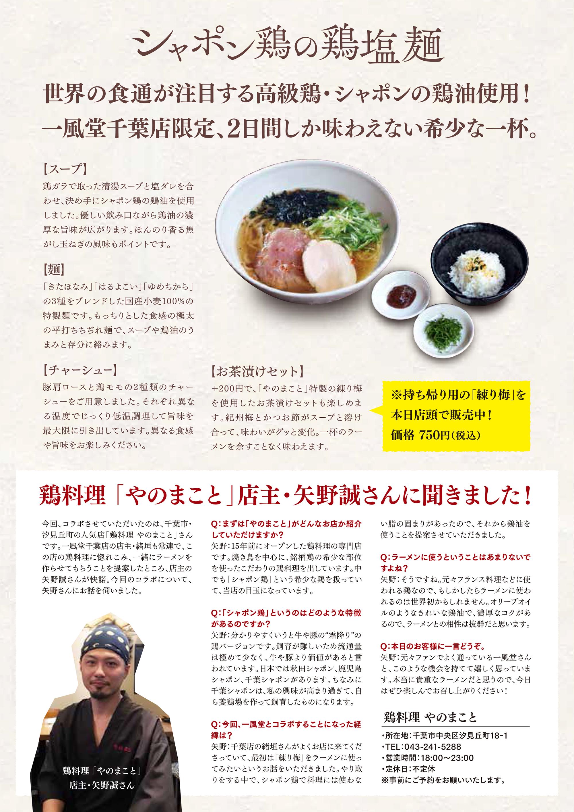 190316_千葉店_シャポン鶏の鶏塩麺_B5