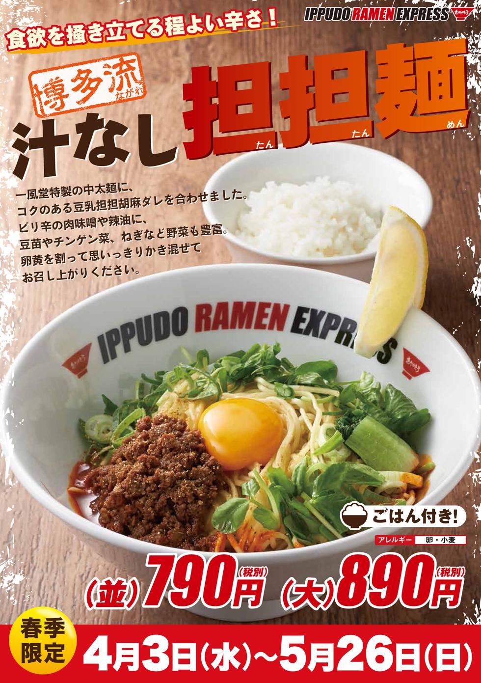 RAMEN EXPRESS 春季シーズナル 汁なし担担麺