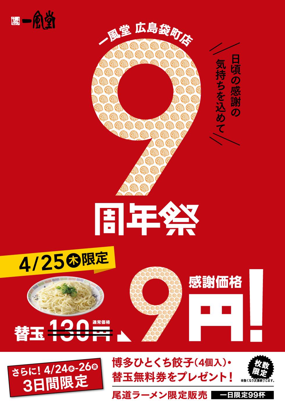 190417_広島袋町店_9周年_130円修正