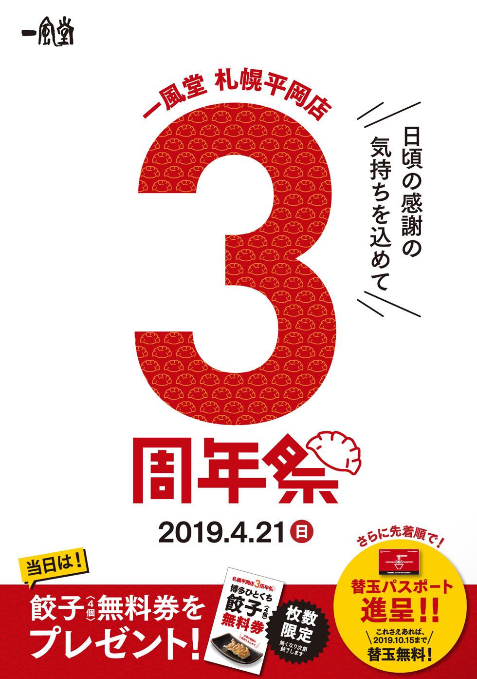 190417_札幌平岡_3周年ポスターA1