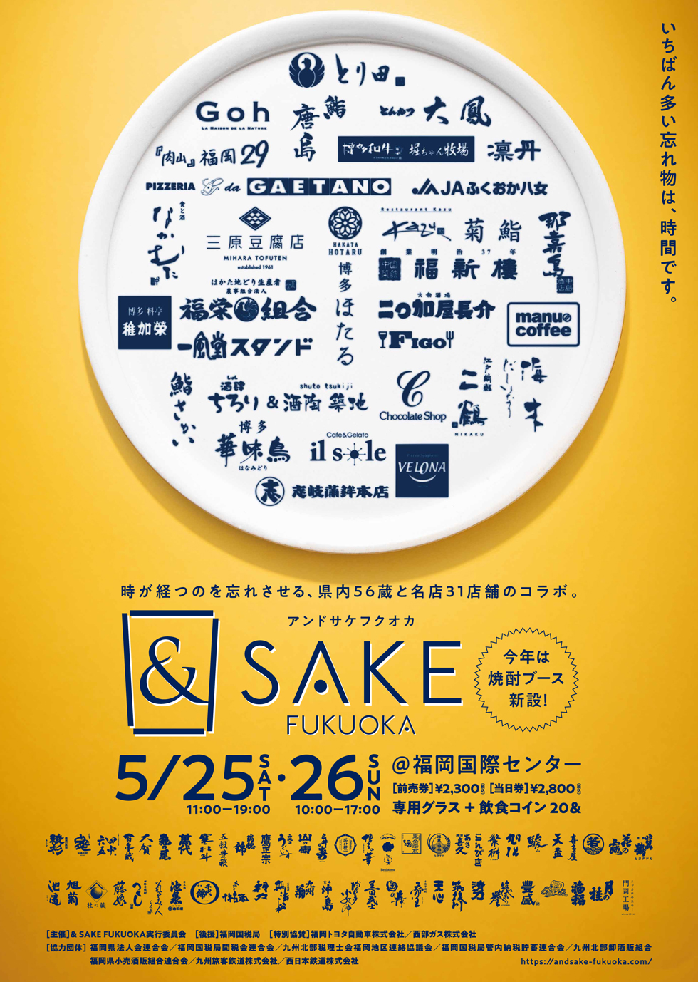 0319_&sake_poster_B1A