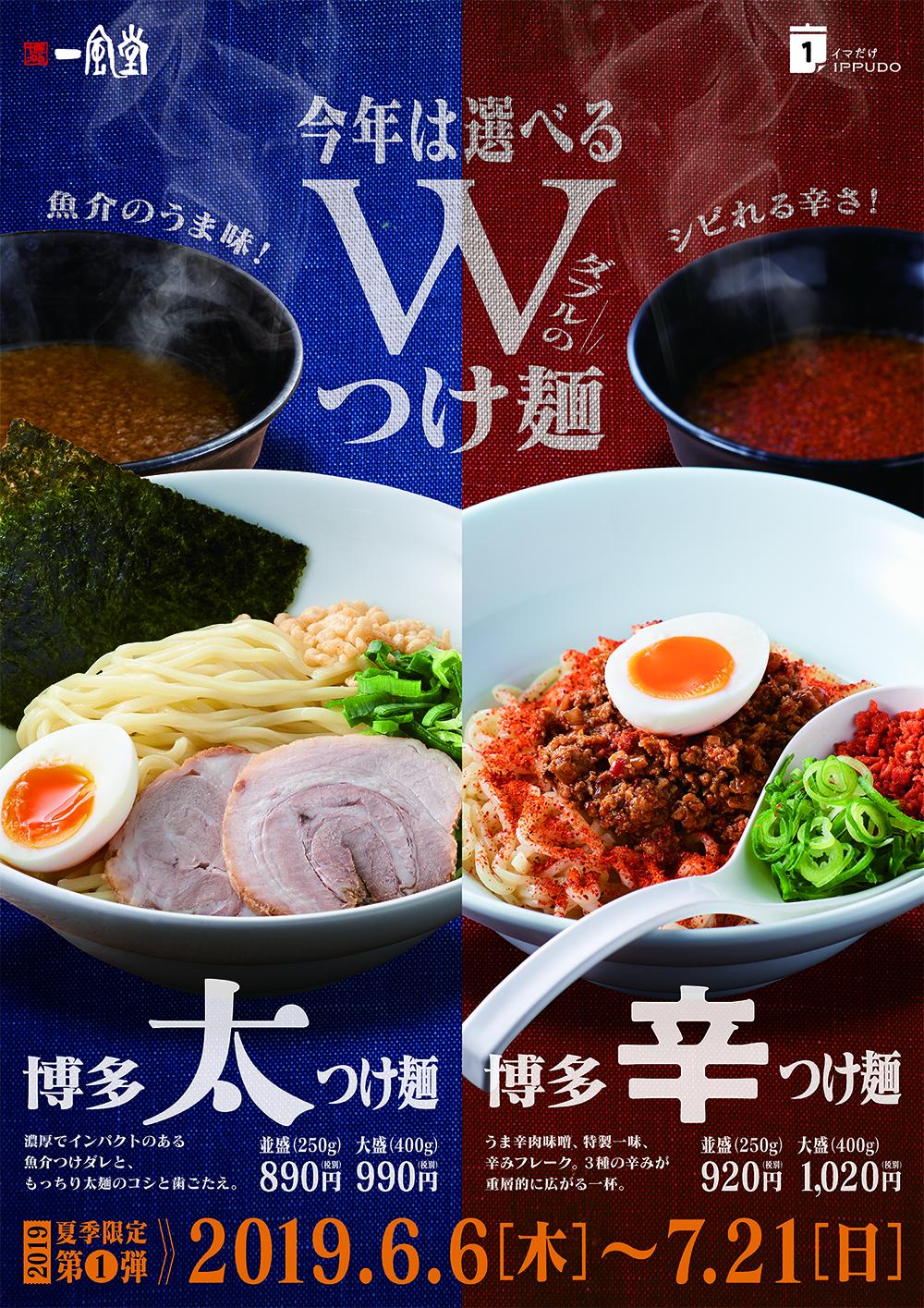 一風堂シーズナル_Wつけ麺_レギュラー_B1_ol