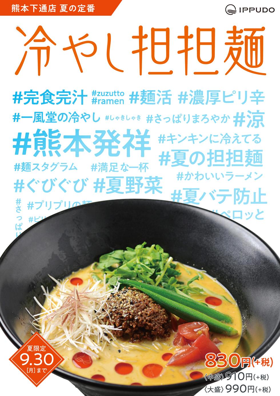 190531_熊本下通_冷やし担担麺_A1