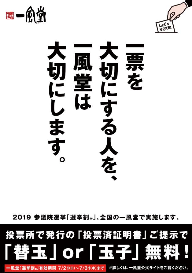 日本国内の「一風堂」93店舗において「選挙割」を実施します。