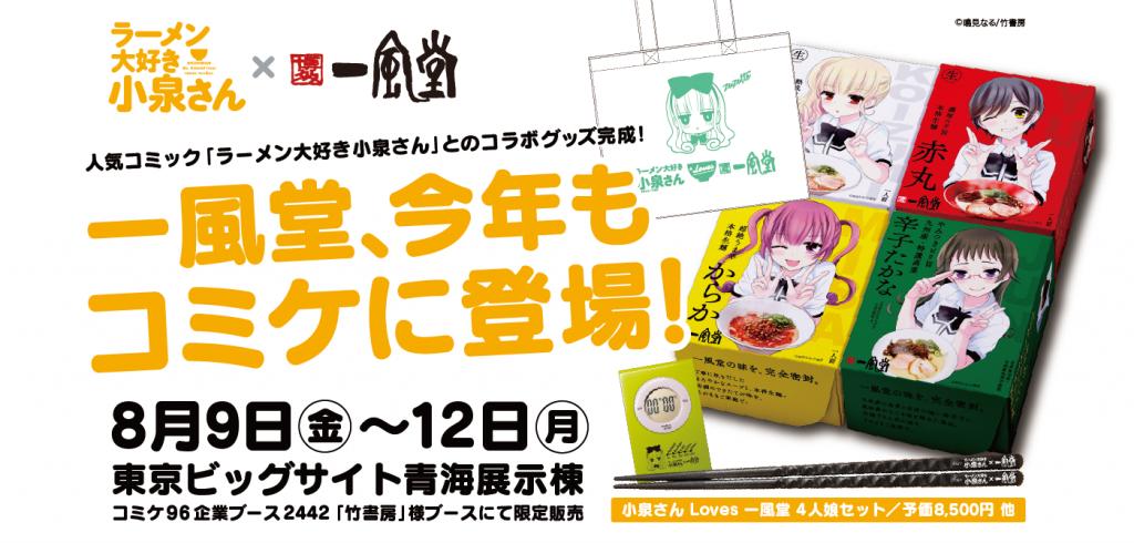コミケ96_一風堂サイトバナー