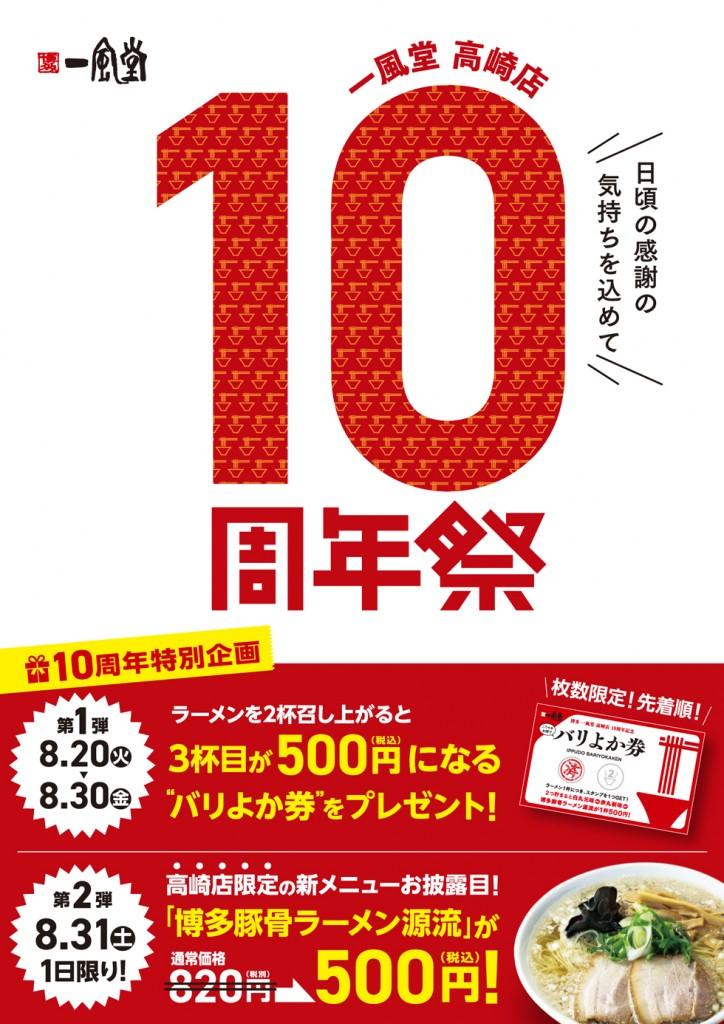 190814_高崎_10周年_連貼り_A4_赤