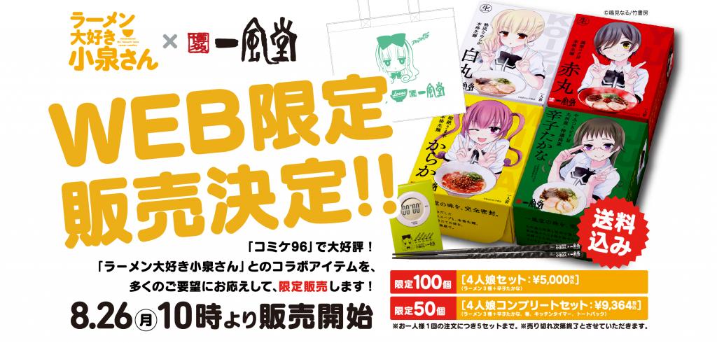 一風堂サイト_コミケ96R大好き小泉さん販売開始バナー5種_fix
