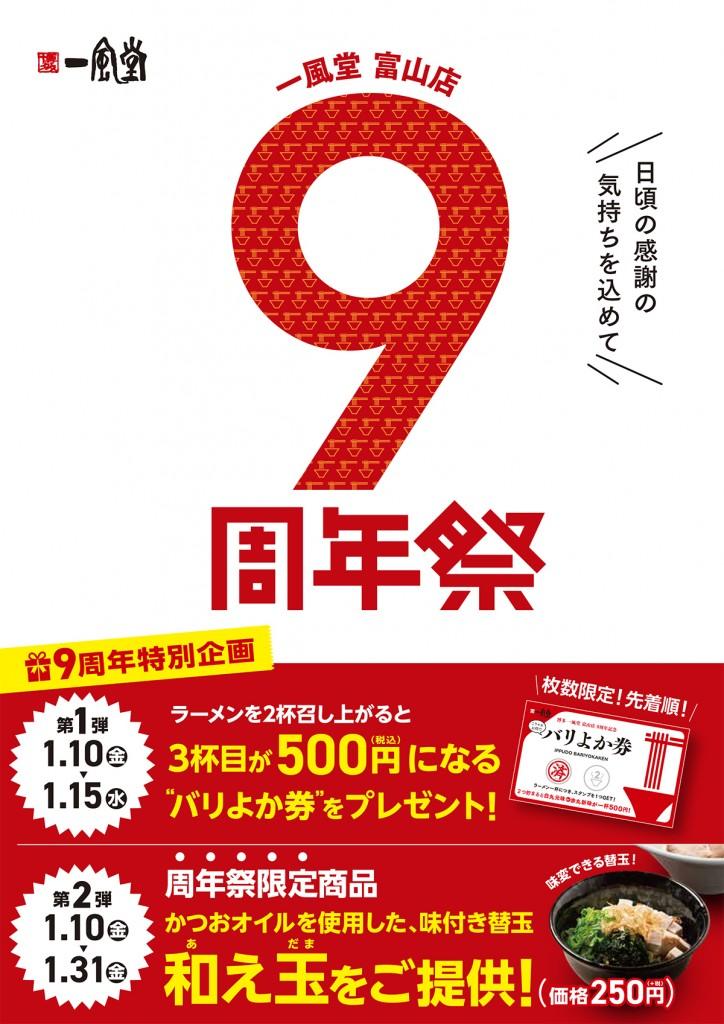 191228_富山_9周年_連貼り_A4_赤