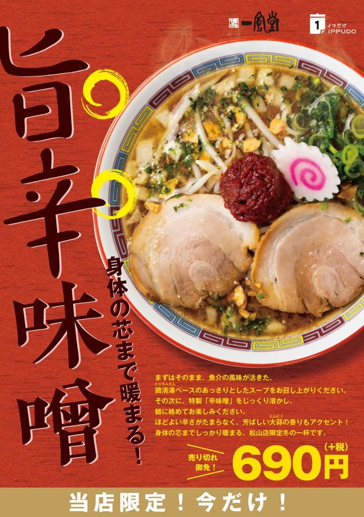 200115_一風堂_松山店_旨辛味噌_B5_入稿